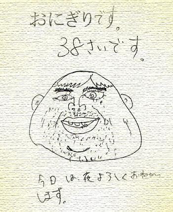 onionigiri2.jpg